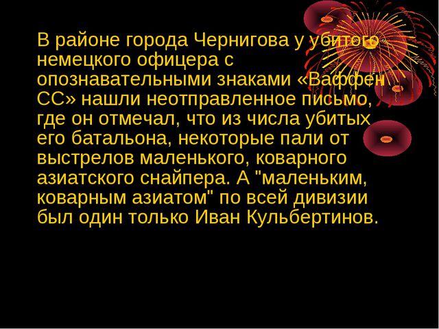 В районе города Чернигова у убитого немецкого офицера с опознавательными зна...