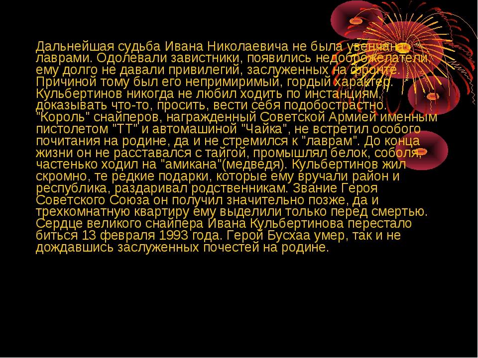 Дальнейшая судьба Ивана Николаевича не была увенчана лаврами. Одолевали зави...