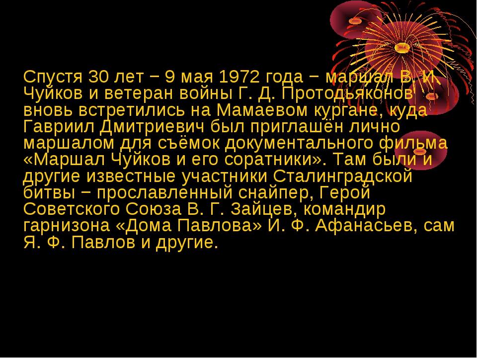 Спустя 30 лет − 9 мая 1972 года − маршал В. И. Чуйков и ветеран войны Г. Д...