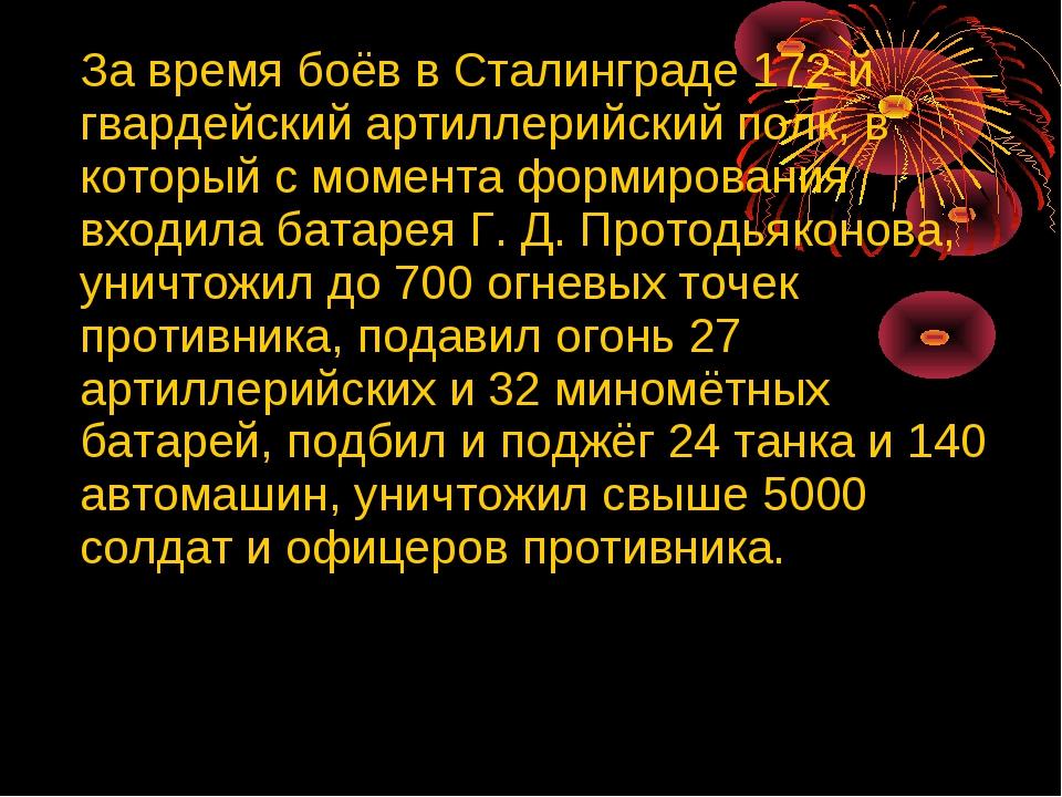 За время боёв в Сталинграде 172-й гвардейский артиллерийский полк, в который...