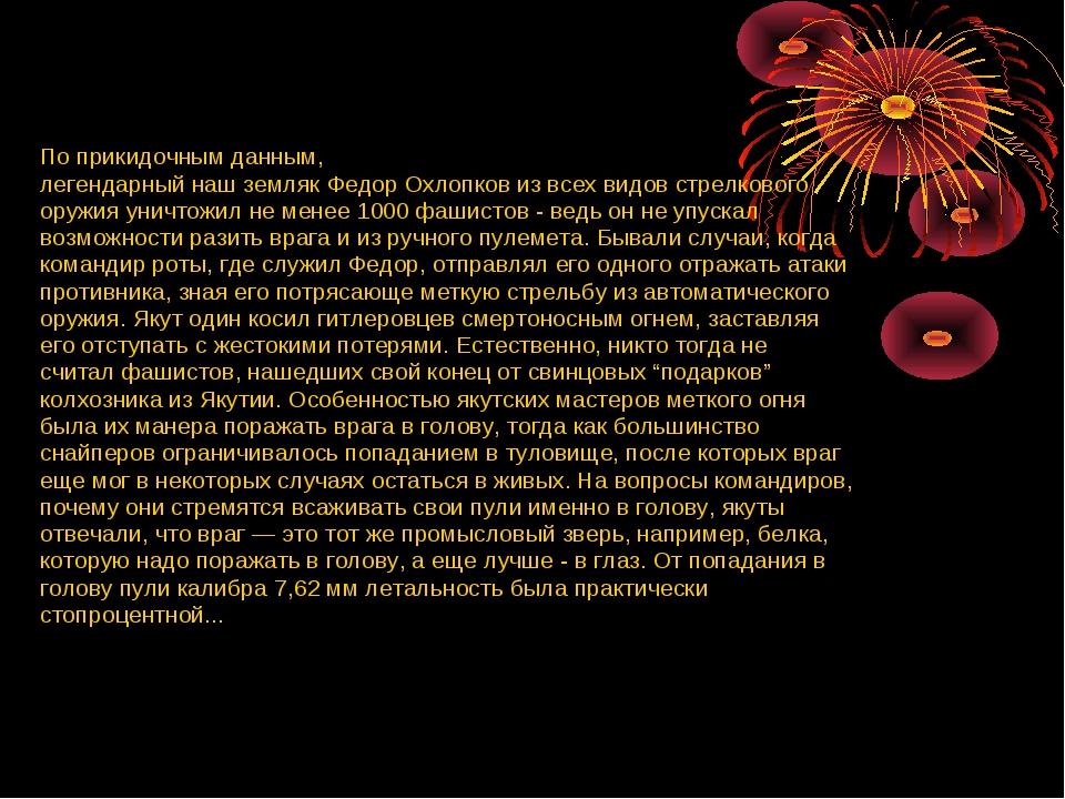 По прикидочным данным, легендарный наш земляк Федор Охлопков из всех видов с...