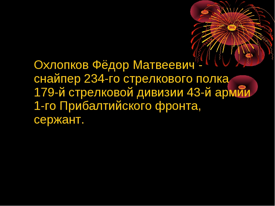 Охлопков Фёдор Матвеевич - снайпер 234-го стрелкового полка 179-й стрелково...