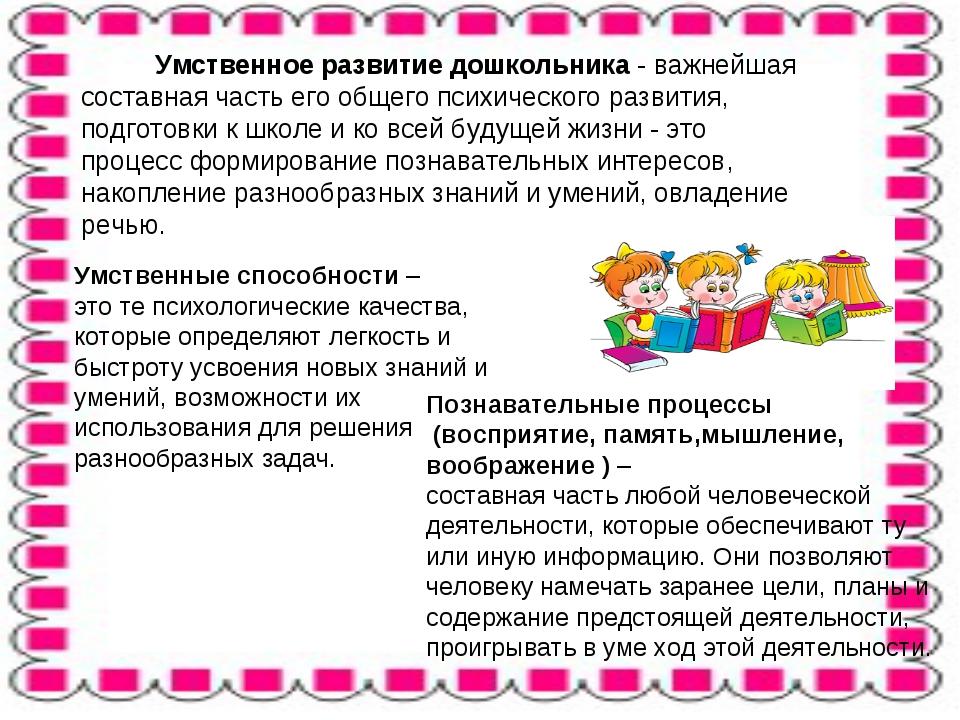 Умственное развитие дошкольника - важнейшая составная часть его общего психи...