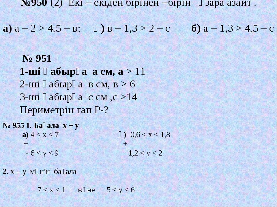 №950 (2) Екі – екіден бірінен –бірін өзара азайт . а) а – 2 > 4,5 – в; ә) в –...