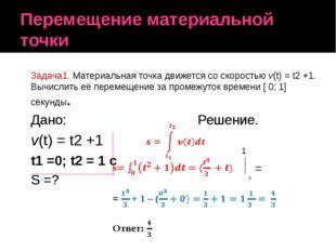 Перемещение материальной точки Задача1. Материальная точка движется со скорос