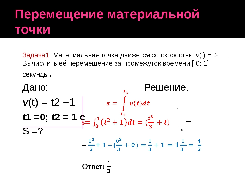 Перемещение материальной точки Задача1. Материальная точка движется со скорос...