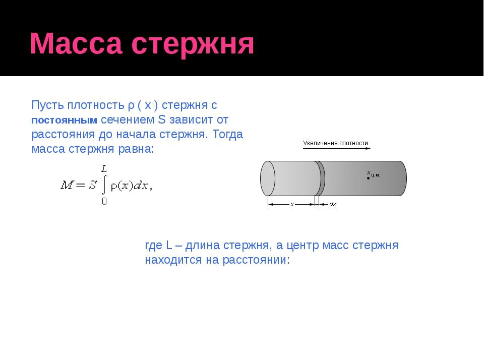 Масса стержня Пусть плотность ρ( x ) стержня с постоянным сечением S зависит...