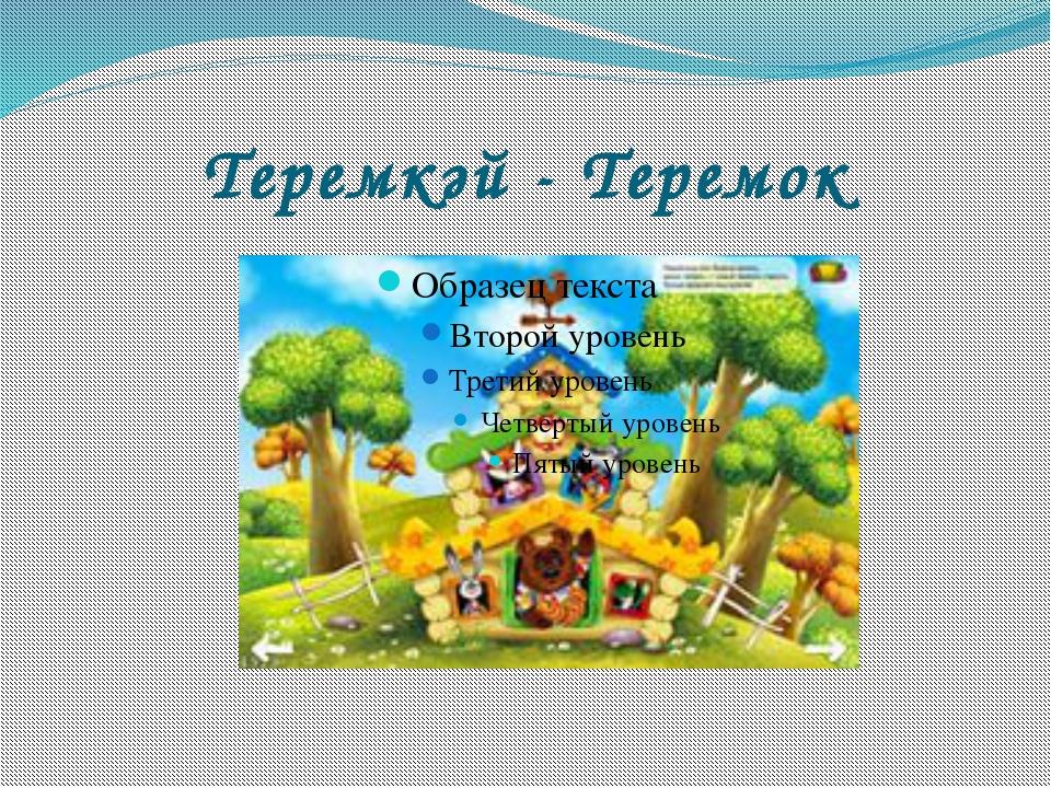 Теремкәй - Теремок