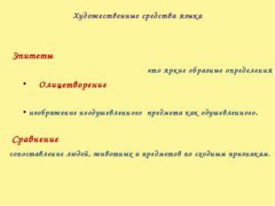 Художественные средства языка Эпитеты это яркие образные определения Олицетв