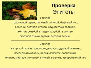 Проверка Эпитеты 1 группа расписной терем, лиловый, золотой, багряный лес, ве