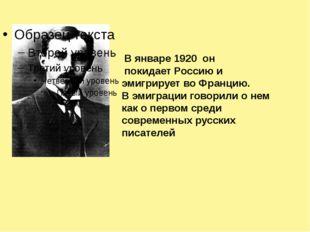В январе 1920 он покидает Россию и эмигрирует во Францию. В эмиграции говорил
