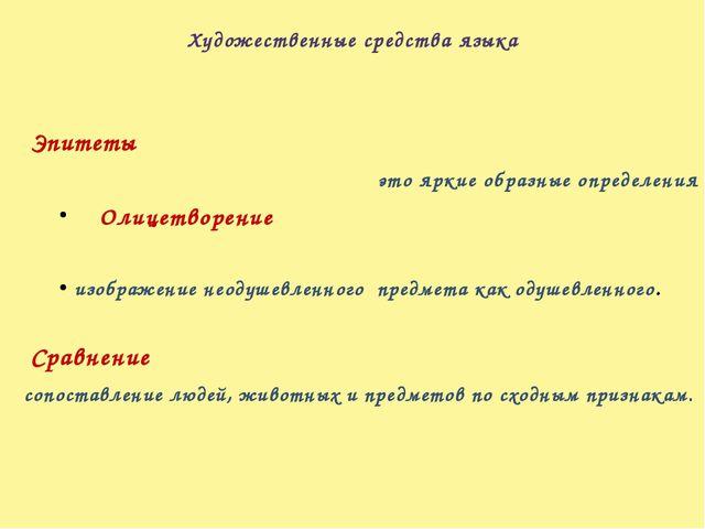 Художественные средства языка Эпитеты это яркие образные определения Олицетв...
