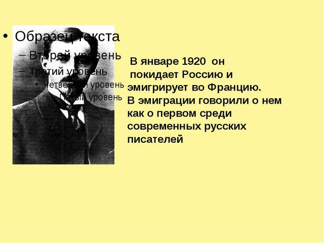 В январе 1920 он покидает Россию и эмигрирует во Францию. В эмиграции говорил...
