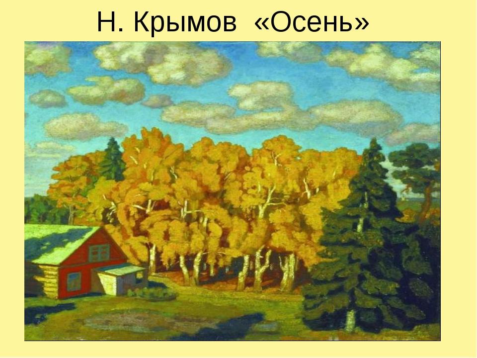 Н. Крымов «Осень»