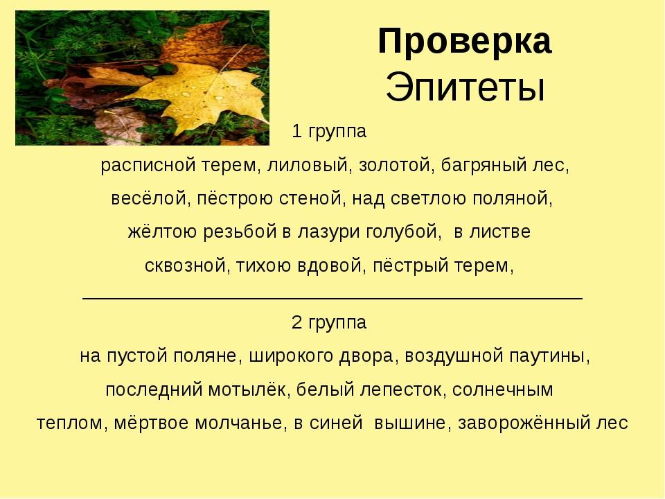 Проверка Эпитеты 1 группа расписной терем, лиловый, золотой, багряный лес, ве...
