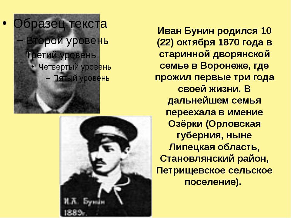 Иван Бунин родился 10 (22) октября 1870 года в старинной дворянской семье в В...