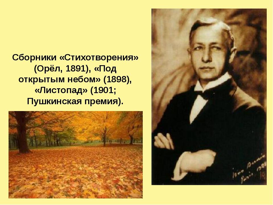 Сборники «Стихотворения» (Орёл, 1891), «Под открытым небом» (1898), «Листопад...