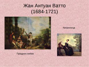 Жан Антуан Ватто (1684-1721) Капризница Праздник любви