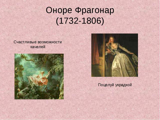 Оноре Фрагонар (1732-1806) Поцелуй украдкой Счастливые возможности качелей