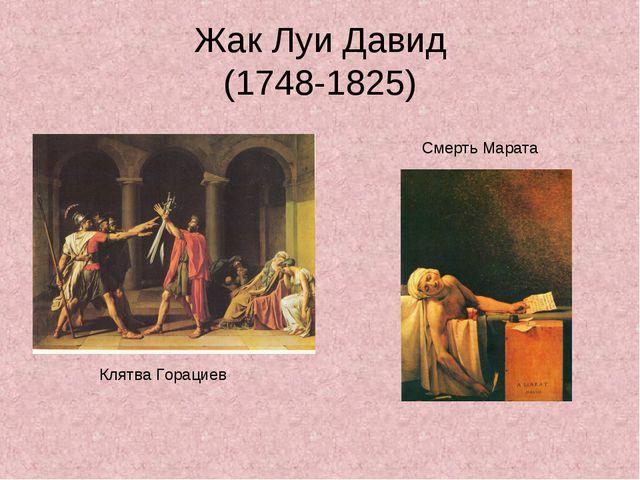 Жак Луи Давид (1748-1825) Смерть Марата Клятва Горациев