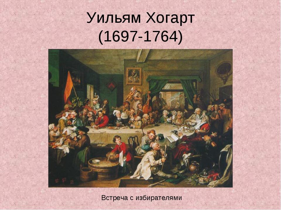 Уильям Хогарт (1697-1764) Встреча с избирателями