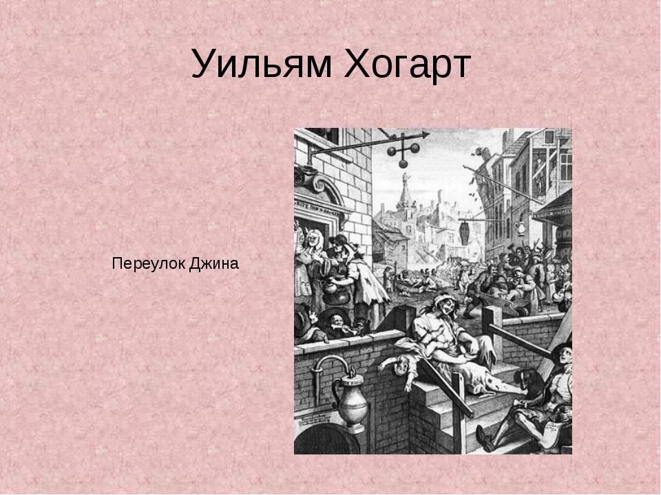 Уильям Хогарт Переулок Джина