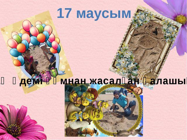 17 маусым «Ең әдемі құмнан жасалған қалашық»