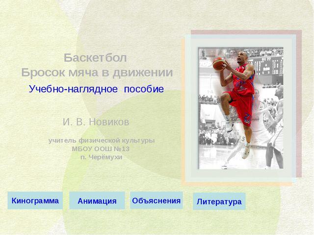 Баскетбол Бросок мяча в движении И. В. Новиков Объяснения Анимация Кинограмма...