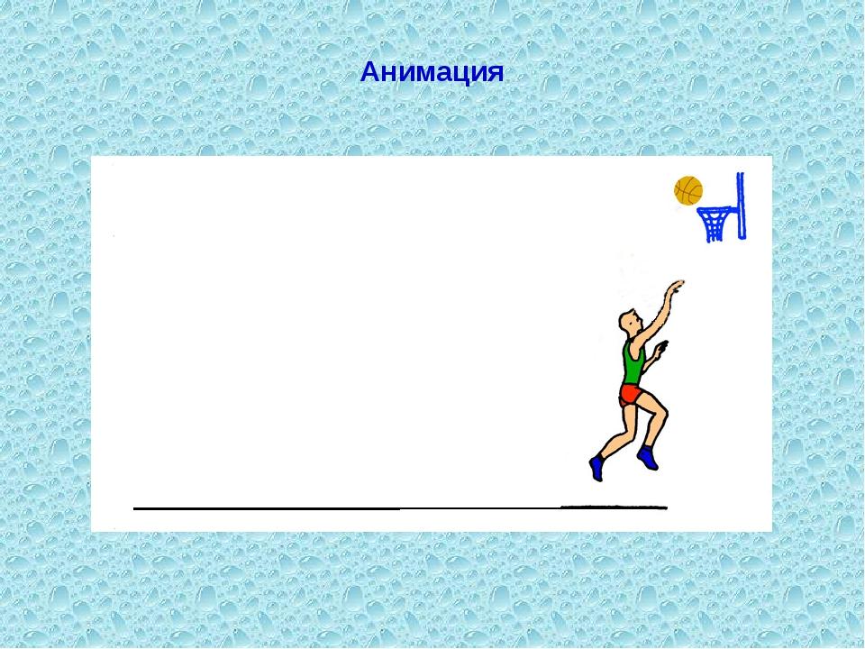 Анимация Р.Н. Файрушин 2006