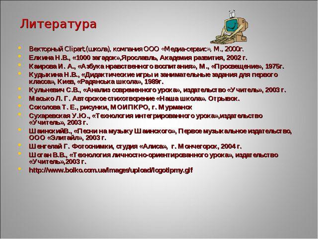 Литература Векторный Clipart,(школа), компания ООО «Медиа-сервис», М., 2000г....