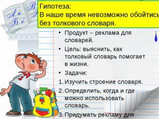 Владимир Иванович Даль и Сергей Иванович Ожегов Продукт – реклама для словаре