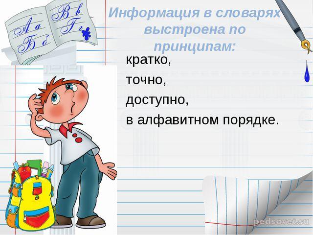 Информация в словарях выстроена по принципам: кратко, точно, доступно, в алфа...