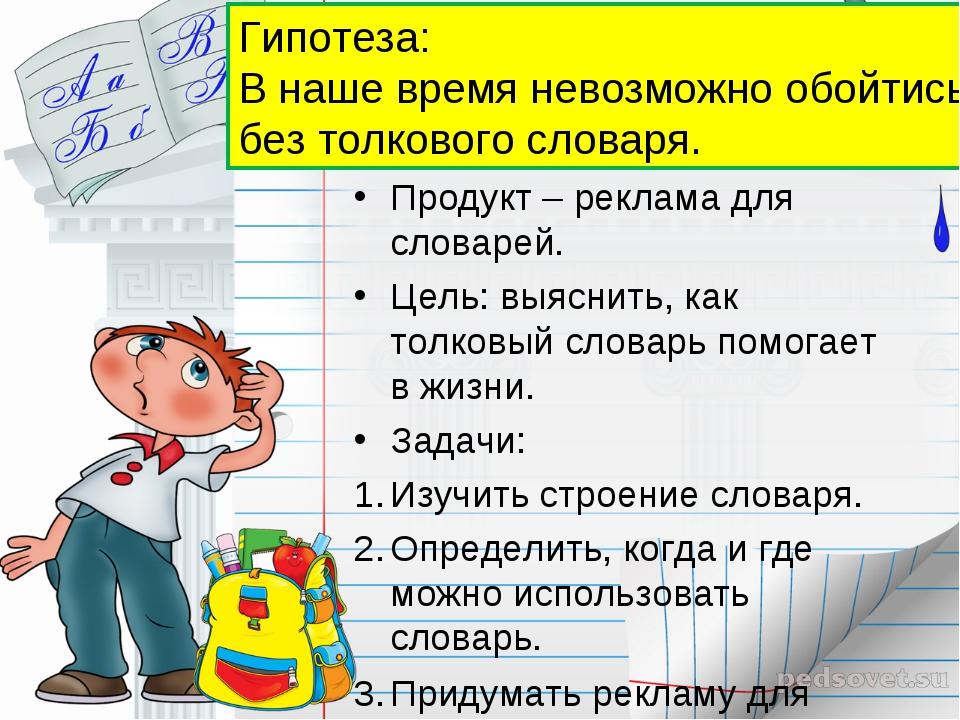 Владимир Иванович Даль и Сергей Иванович Ожегов Продукт – реклама для словаре...