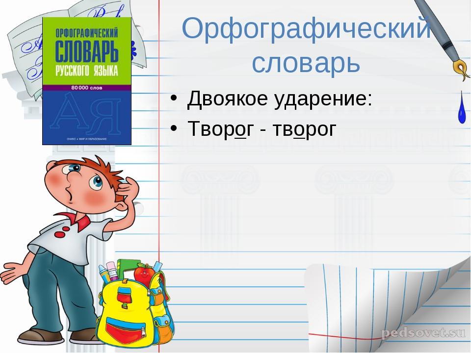 Орфографический словарь Двоякое ударение: Творог - творог ?