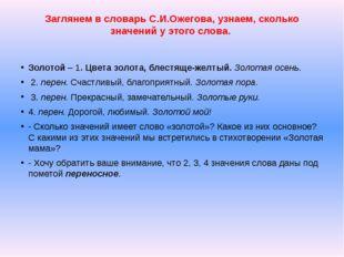 Заглянем в словарь С.И.Ожегова, узнаем, сколько значений у этого слова. Золот