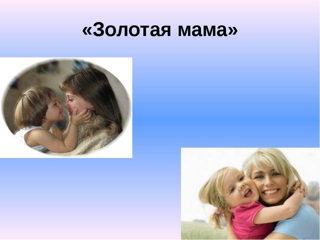 «Золотая мама»