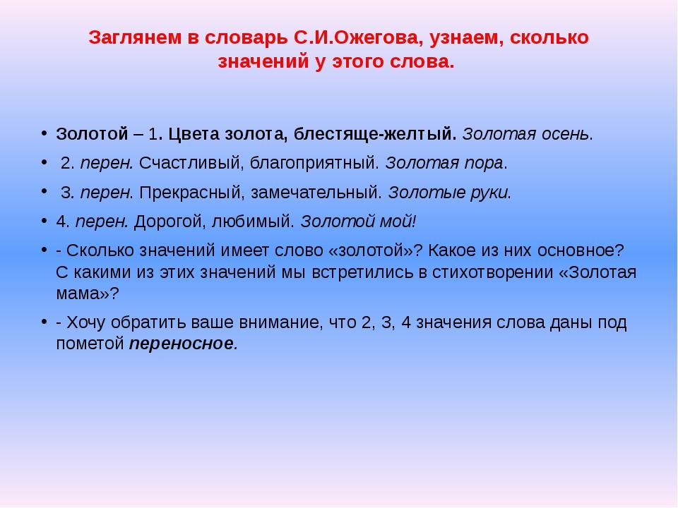 Заглянем в словарь С.И.Ожегова, узнаем, сколько значений у этого слова. Золот...