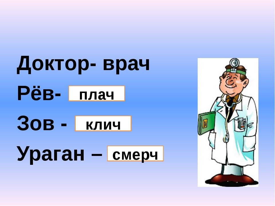 Доктор- врач Рёв- Зов - Ураган – плач клич смерч