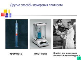 Другие способы измерения плотности ареометр плотметр Прибор для измерения пл