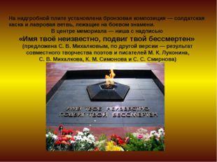 На надгробной плите установлена бронзовая композиция— солдатская каска и лав