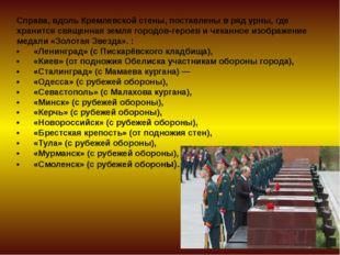 Справа, вдоль Кремлевской стены, поставлены в ряд урны, где хранится священна