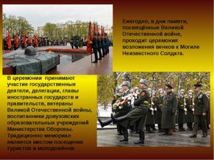 В церемонии принимают участие государственные деятели, делегации, главы иност