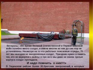 Ветераны: «Во время Великой Отечественной и Первой мировой войн погибло мног