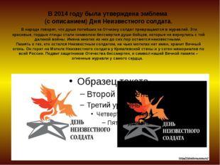 В 2014 году была утверждена эмблема (с описанием) Дня Неизвестного солдата. В