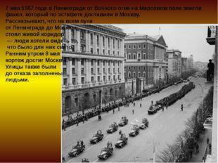 7 мая 1967 года в Ленинграде от Вечного огня на Марсовом поле зажгли факел, к
