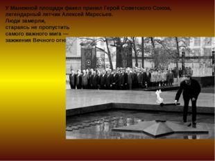 У Манежной площади факел принял Герой Советского Союза, легендарный летчик Ал