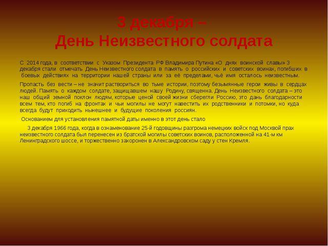 3 декабря – День Неизвестного солдата С 2014 года, в соответствии с Указом Пр...