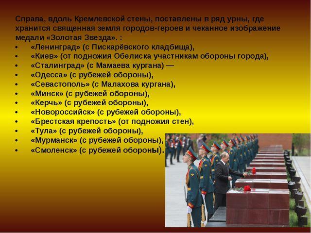 Справа, вдоль Кремлевской стены, поставлены в ряд урны, где хранится священна...