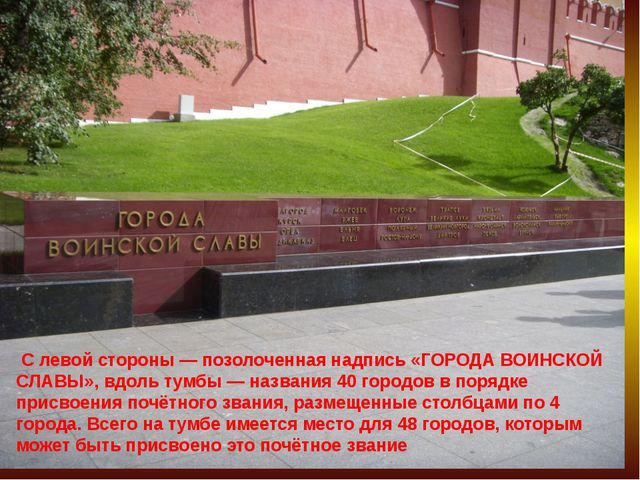 ». С левой стороны— позолоченная надпись «ГОРОДА ВОИНСКОЙ СЛАВЫ», вдоль тумб...