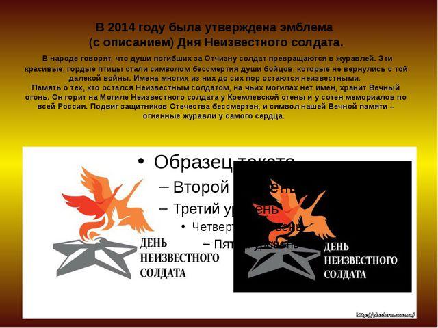 В 2014 году была утверждена эмблема (с описанием) Дня Неизвестного солдата. В...